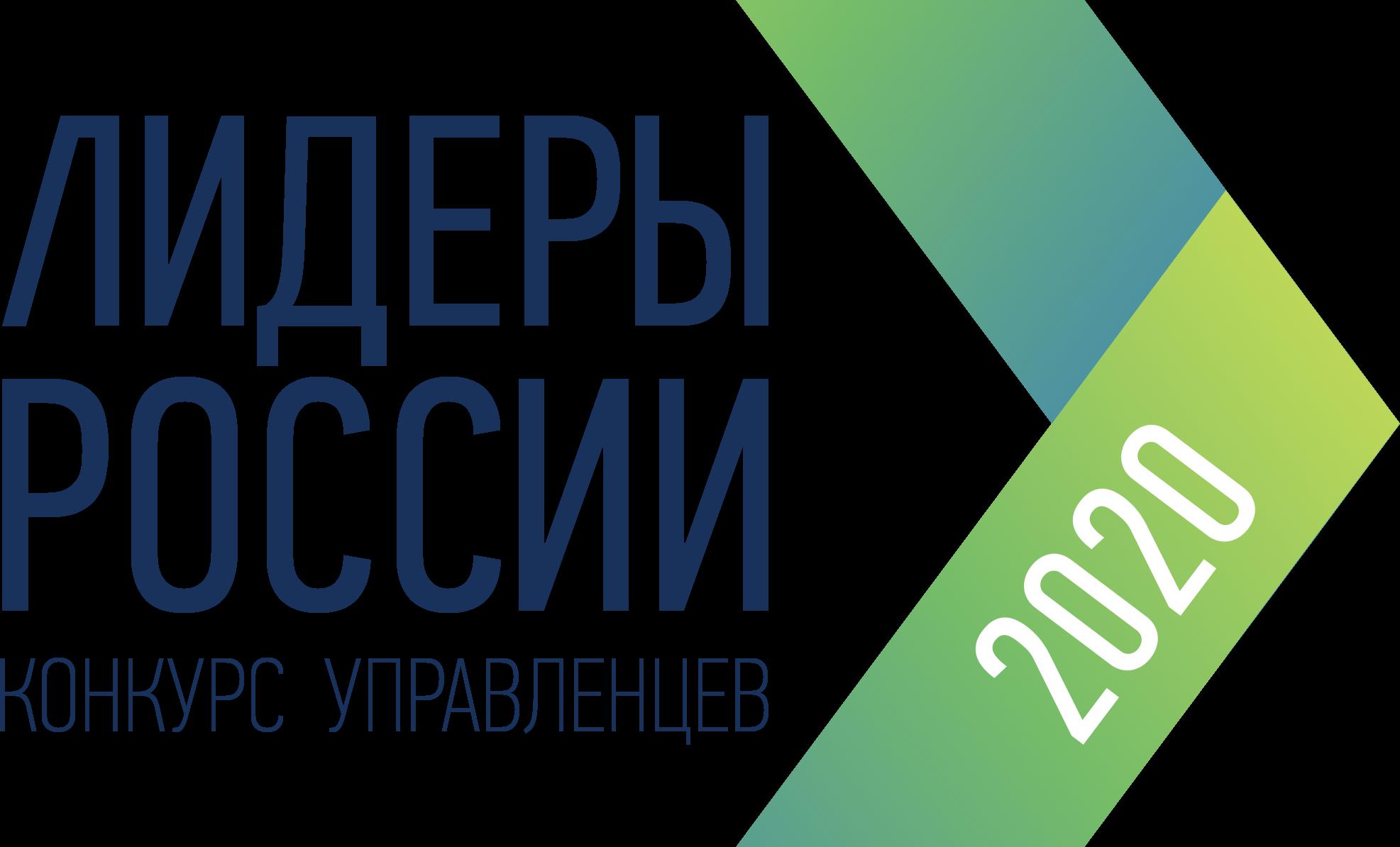 Конкурс «Лидеры России» - наш отчет.
